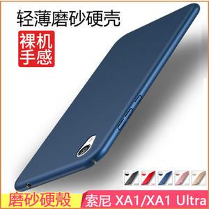 磨砂硬殼 索尼 Xperia XA1 Ultra 手機殼 超薄 全包邊 xa1 手機套 輕薄 防指紋 磨砂殼 XA1 Ultra 保護殼