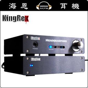 【海恩數位】Kingrex HQ-1 耳機擴大機 分離式電源設計 黑色 HQ1 純A類