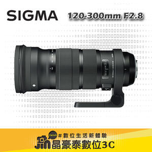 SIGMA 120-300mm F2.8 DG OS HSM Sports 鏡頭 晶豪泰3C 專業攝影 公司貨
