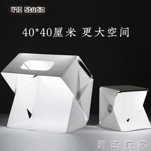 470studio美食拍照道具簡易迷你小型微型產品攝影棚補光燈箱YYJ  潮流衣舍