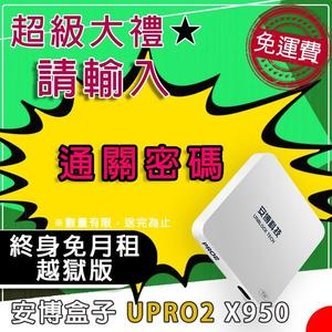 【聖誕禮物】安博盒子 UPRO2 X950 越獄版,一堆無價值贈品抵不過【聖誕禮物】 請輸入【通關密碼】