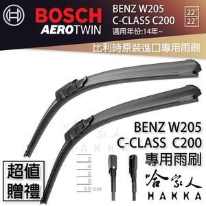 BOSCH BENZ W205 C200 專用雨刷 免運 原裝進口 贈潑水劑 防跳動 服貼 靜音 22 22吋 哈家人