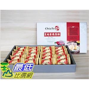 [7玉山最低比價網] 佳德糕餅 蔓越莓鳳梨酥(20入)《商品有效期15天》x1 盒