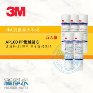 3M AP100 PP纖維濾心【五入組】│ 極淨水
