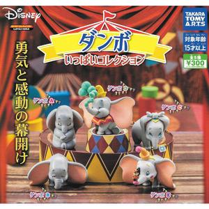 全套5款【日本正版】迪士尼 小飛象 公仔 扭蛋 轉蛋 Dumbo TAKARA TOMY - 875090