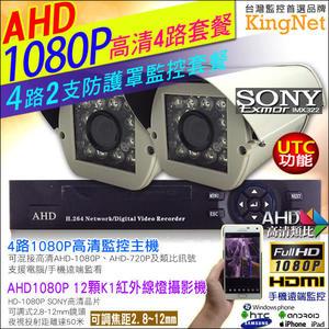 【台灣安防】監視器 AHD 1080P 4路主機 DVR+2支1080P 12顆K1紅外線燈防護罩攝影機 2.8~12mm