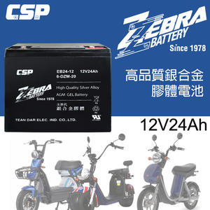 ZEBRA斑馬牌 EB24-12銀合金膠體電池12V24Ah/等同6-DZM-20.電動車電池.REC22-12