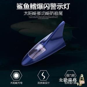 無線太陽能汽車專用鯊魚鰭天線車頂裝飾燈爆閃燈防追尾LED警示燈 全館免運
