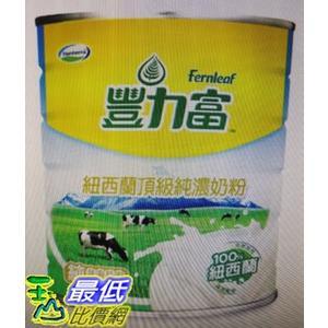 [COSCO代購]  W79922 豐力富頂級純濃奶粉 2.6 公斤