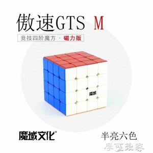 魔方魔域文化傲速GTSM四階磁力魔方 比賽專用順滑競速魔方玩具 4階M MKS年終狂歡