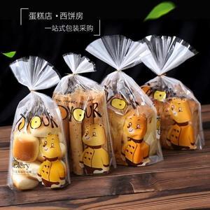 烘焙包裝面包袋子透明吐司袋450g餅干西點蛋糕點心食品包裝袋