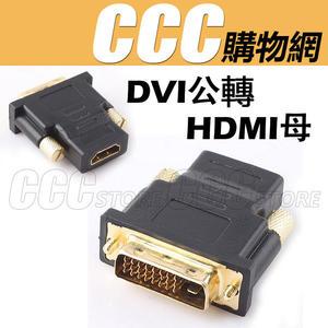 24+1 DVI公轉HDMI母 鍍金 HDMI 轉接頭 轉換頭 DVI轉HDMI DVI 24+1 公 轉 標準HDMI