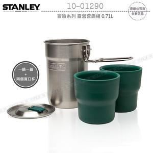 《飛翔3C》STANLEY 10-01290 冒險系列 露營套鍋組 0.71L 一鍋一蓋+兩個寬口杯〔公司貨〕