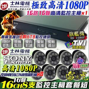 【台灣安防】監視器 士林電機 1080P 16路16聲主機DVR +8支1080P 8陣列槍型攝影機 AHD/TVI/類比/IPCAM