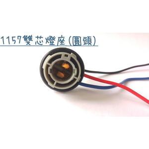 「炫光LED」 1157燈座 雙芯座 燈泡座 轉換座 雙芯燈座 轉接座 12V座 1157轉接座  汽機車LED燈泡座