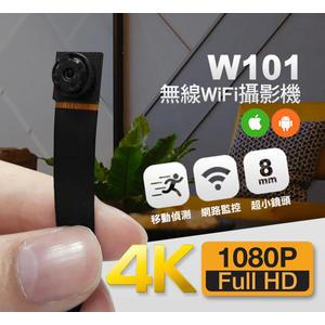 極致4K高畫質W101無線WIFI針孔攝影機遠端監看竊聽器警用密錄器非GOPRO專賣店