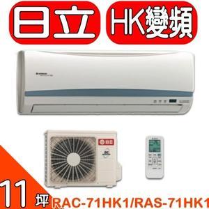 《全省含標準安裝》日立【RAC-71HK1/RAS-71HK1】《變頻》+《冷暖》分離式冷氣