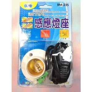 【堡明 聲控光控感應燈座BM-235】553531燈座 照明工具【八八八】e網購