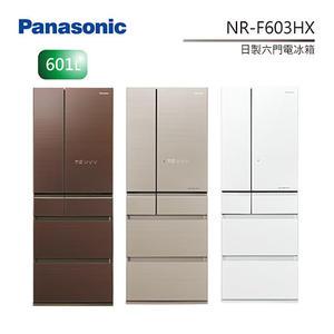 【限量出清+基本安裝+舊機回收】Panasonic 國際牌 601公升 日製六門電冰箱 NR-F603HX F603HX