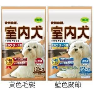 [寵飛天商城]  狗飼料 愛情物語 ( 小型室內犬飼料 ) 黃色毛髮、藍色關節 2kg  ( 2包以內可超取)