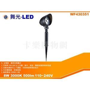 舞光 OD-3162 8W 3000K 黃光 30D 全電壓 LED 戶外照樹燈 _WF430351