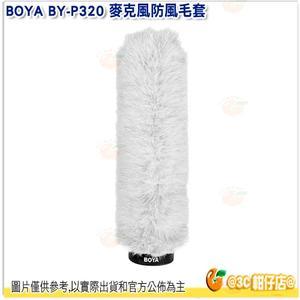 @3C 柑仔店@ BOYA BY-P320 麥克風防風毛套 防風罩 收音 抗噪 內置長度320mm