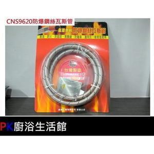 ❤PK廚浴生活館 ❤高雄 CNS9620認證 安全低壓鋼絲瓦斯管 唯一3千萬責任保險 (4尺包裝)