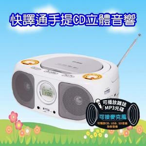 ^聖家^(送讀卡機)快譯通Abee手提CD立體聲音響 CD31【全館刷卡分期+免運費】