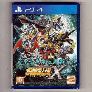 【PS4原版片 可刷卡】☆ 超級機器人大戰X ☆中文版全新品【台中星光電玩】