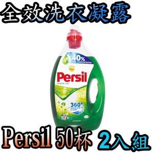 【Persil】2018全效能洗衣凝露( 2.5L)  低於COSTCO 特價 2入組