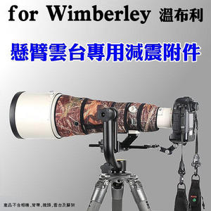 for Wimberley 溫布利 懸臂雲台  大砲專用減震附件 ~ 36cm長板+DP-08托架+AM-02轉接板