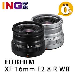 FUJIFILM XF 16mm F2.8 R WR 恆昶公司貨 銀/黑色 定焦鏡頭