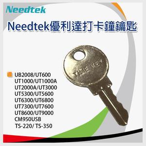 【一支入】優利達 Needtek 全系列打卡鐘鑰匙 KEY
