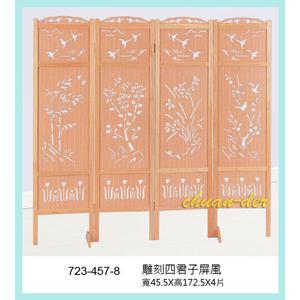 【全德原木】723457-8 雕刻四君子屏風 北歐風-工業風-鄉村風