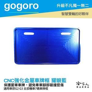 Gogoro Gogoro2 CNC 車牌框 鋁合金耀眼藍 車牌保護框 新式 7 碼白牌 小七碼 勁戰 哈家人