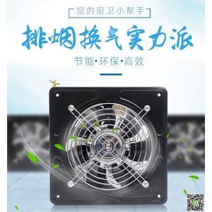 抽風機 6寸排氣扇家用衛生間方形排風扇廚房油煙強力抽風機小型窗式換氣 JD 玩趣3C