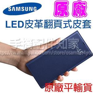 特惠【原廠LED皮套】三星 SAMSUNG Galaxy Note 8 N950 6.3吋 原廠LED皮革翻頁式皮套/盒裝/保護套