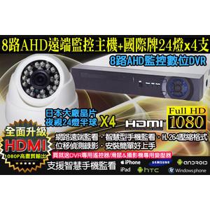 【台灣安防】監視器 8路AHD 1080P 主機 遠端監控DVR+國際牌 24燈半球攝影機x4支 手機監看 HDMI高畫質