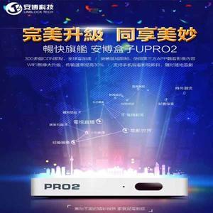 安博盒子PRO2 2019年全新款PRO2 贈安博鍵盤 越獄版 root版 X950【A00031】
