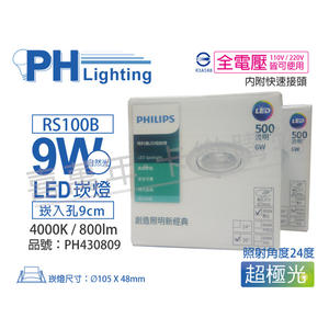 PHILIPS飛利浦 LED RS100B COB 9W 4000K 24度 自然光 全電壓 9cm 投射燈 崁燈 _ PH430809