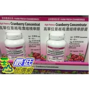 [COSCO代購] 促銷至5月27日 WEBBER NATURALS  高單位蔓越莓濃縮精華膠囊 250粒 _W994336