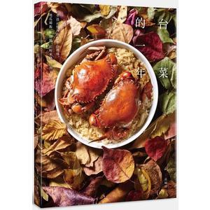 台菜的一年:重溫記憶裡的四季台灣味,地瓜稀飯、紅燒鰻、紅蟳米糕、烏魚米粉&hell...