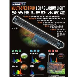 {台中水族}台灣JOHNLEN中藍--多光譜LED高功率燈具--水草系列2尺 ---特價 含燈管