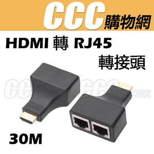 HDMI轉接頭 30M 網路延長器 hdmi轉網器 30米 轉換器 隨插即用 hdmi轉rj45 3D