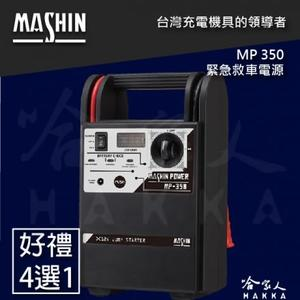 【麻新電子】MP-350 緊急救車電源 好禮四選一 救車電霸 3500cc輕易救援 mp 350 電匠 哈家人