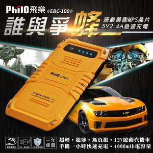 [富廉網]【Philo】飛樂 EBC-100 大黃蜂 救車行動電源 輕薄版