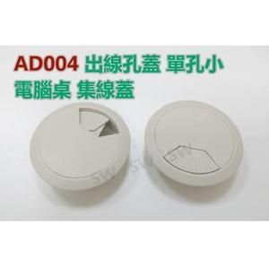 AD004 灰白單孔小 63/52MM 出線孔蓋 電腦桌 集線盒 集線蓋 電線收納 集線器 塑膠圓形出線孔