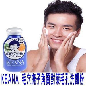 KEANA 毛穴撫子角質對策毛孔洗顏粉 男性專用 100g 毛孔潔淨 酵素洗顏粉 洗臉專用 洗面乳