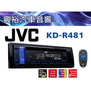 【JVC】KD-R481 前置USB/CD/MP3/WMA/AUX多媒體主機*支援安卓系統