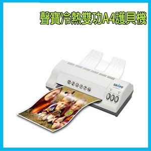 柚柚的店【81207-142】SAMPO 聲寶冷熱雙功A4護貝機 LY-U6A41L 相片護貝